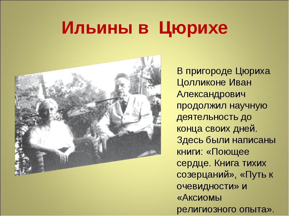 Ильины в Цюрихе В пригороде Цюриха Цолликоне Иван Александрович продолжил нау...