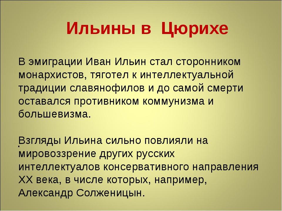 . Ильины в Цюрихе В эмиграции Иван Ильин стал сторонником монархистов, тяго...