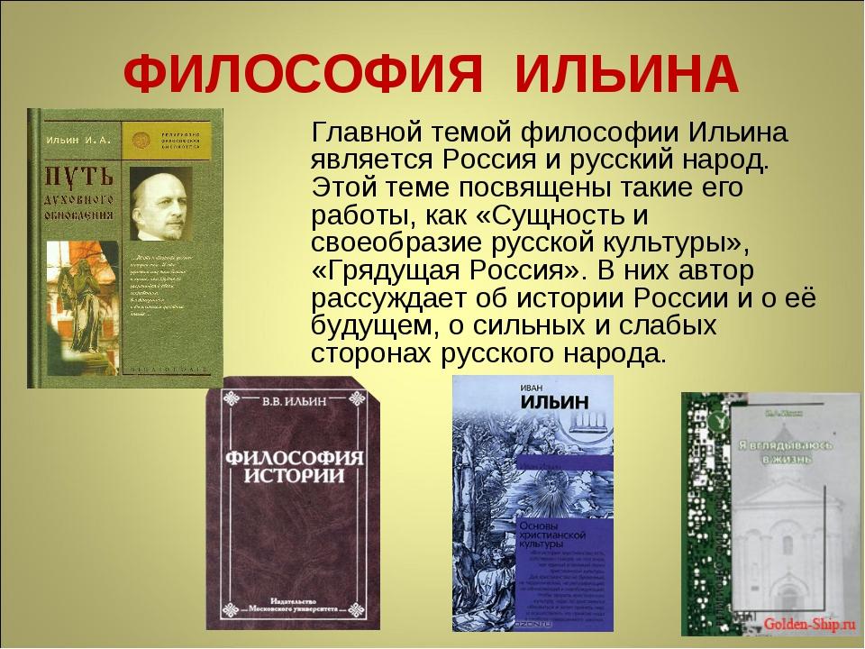 ФИЛОСОФИЯ ИЛЬИНА Главной темой философии Ильина является Россия и русский на...