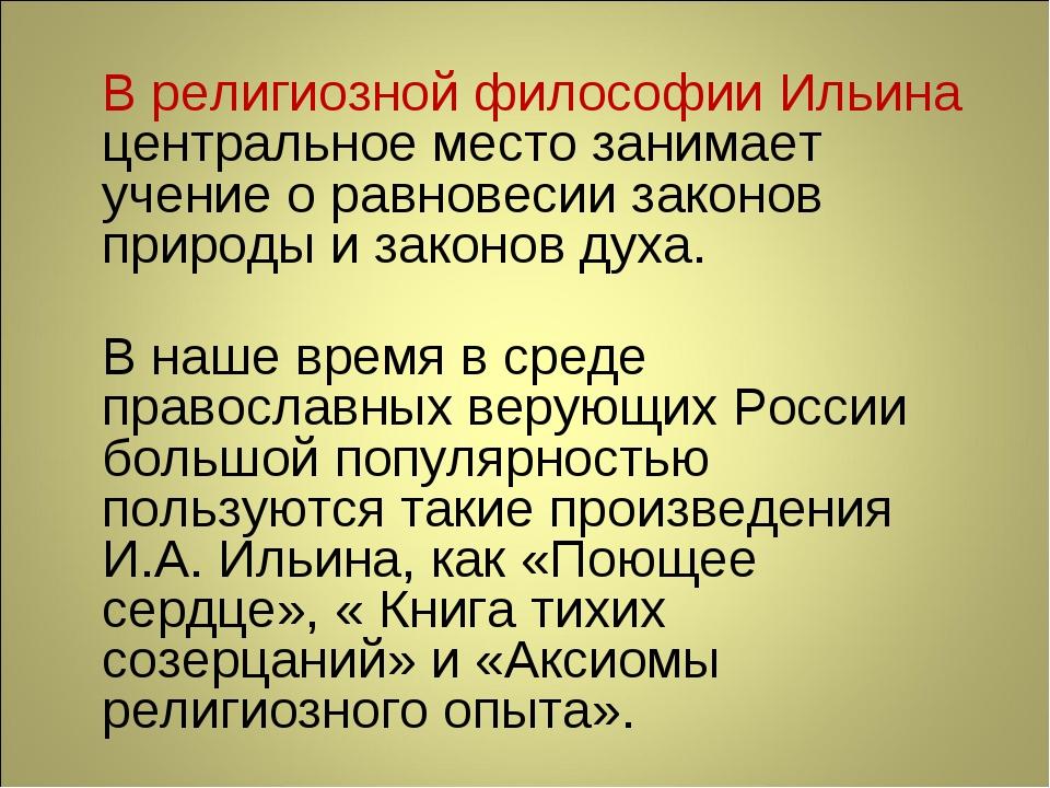 В религиозной философии Ильина центральное место занимает учение о равновеси...