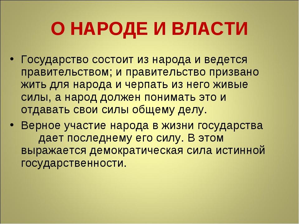 О НАРОДЕ И ВЛАСТИ  Государство состоит из народа и ведется правительством;...