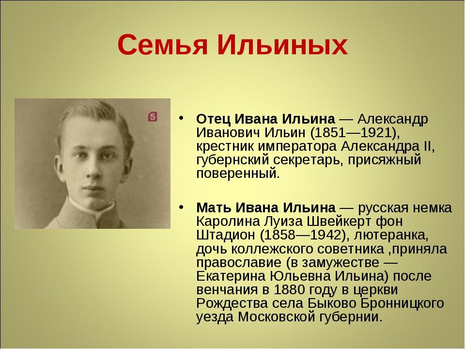 Семья Ильиных Отец Ивана Ильина— Александр Иванович Ильин (1851—1921), крест...
