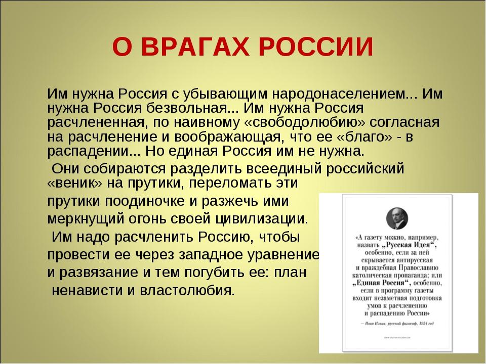 О ВРАГАХ РОССИИ  Им нужна Россия с убывающим народонаселением... Им нужна...