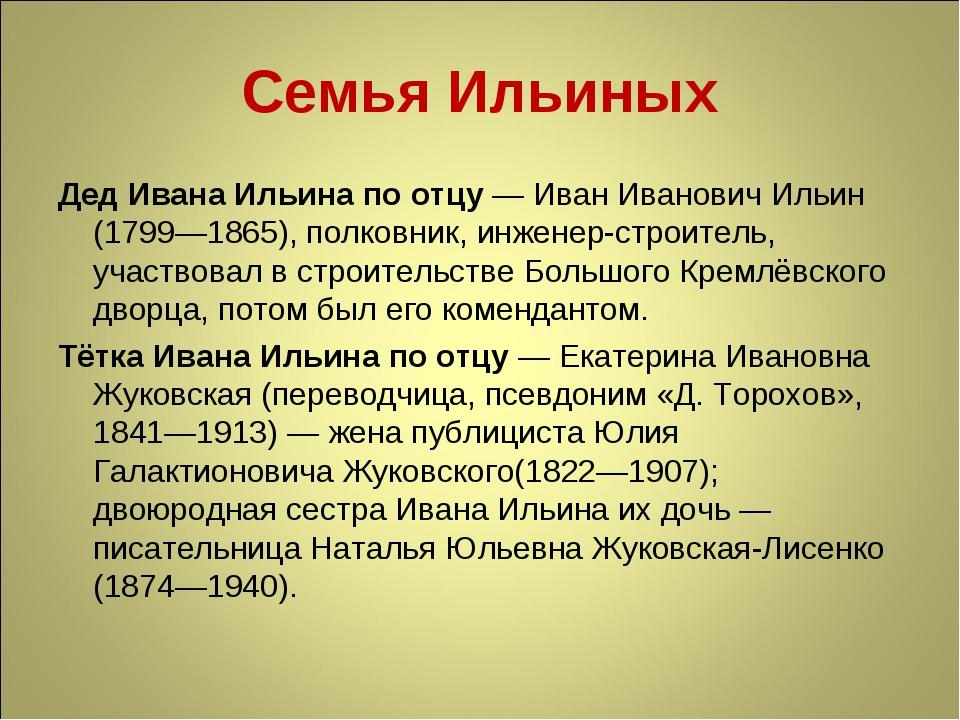 Семья Ильиных Дед Ивана Ильина по отцу— Иван Иванович Ильин (1799—1865), пол...