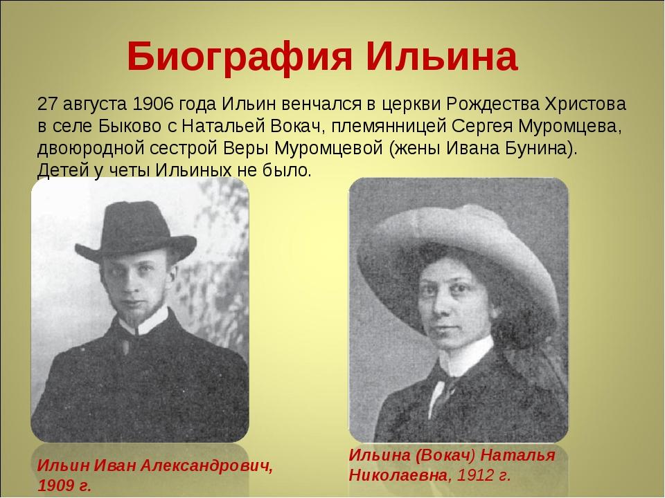 Ильина (Вокач) Наталья Николаевна, 1912 г. Ильин Иван Александрович, 1909 г....