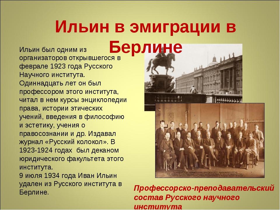 Ильин был одним из организаторов открывшегося в феврале 1923 года Русского Н...