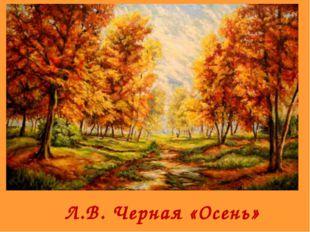 Л.В. Черная «Осень»