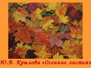 Ю.В. Крылова «Осенние листья»