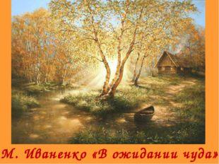М. Иваненко «В ожидании чуда»