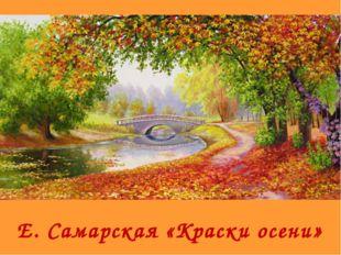 Е. Самарская «Краски осени»