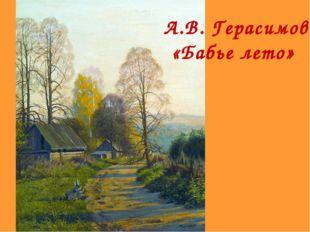 А.В. Герасимов «Бабье лето»
