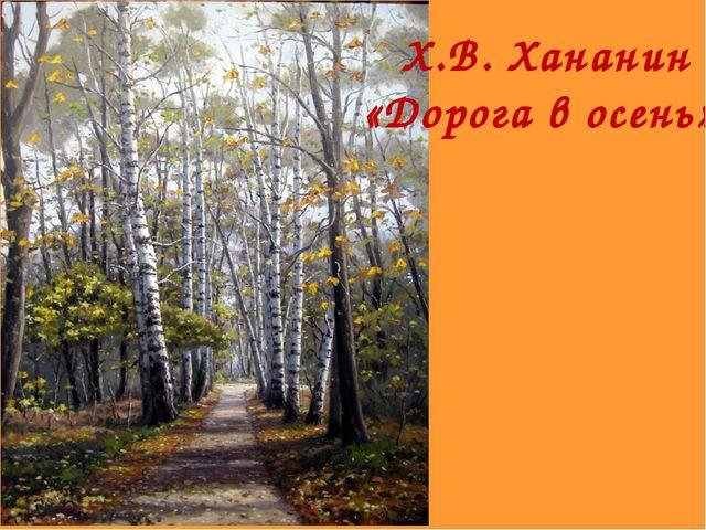 Х.В. Хананин «Дорога в осень»