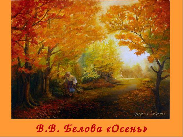 В.В. Белова «Осень»