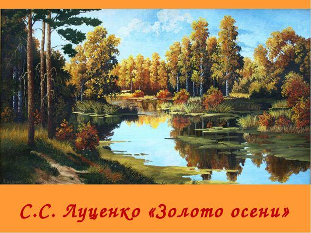 С.С. Луценко «Золото осени»