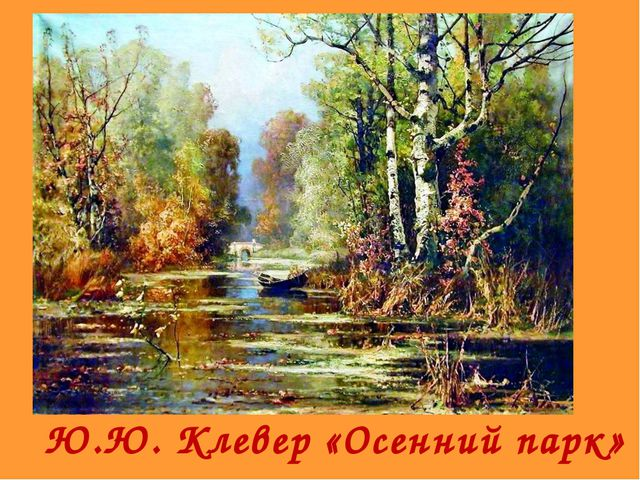 Ю.Ю. Клевер «Осенний парк»