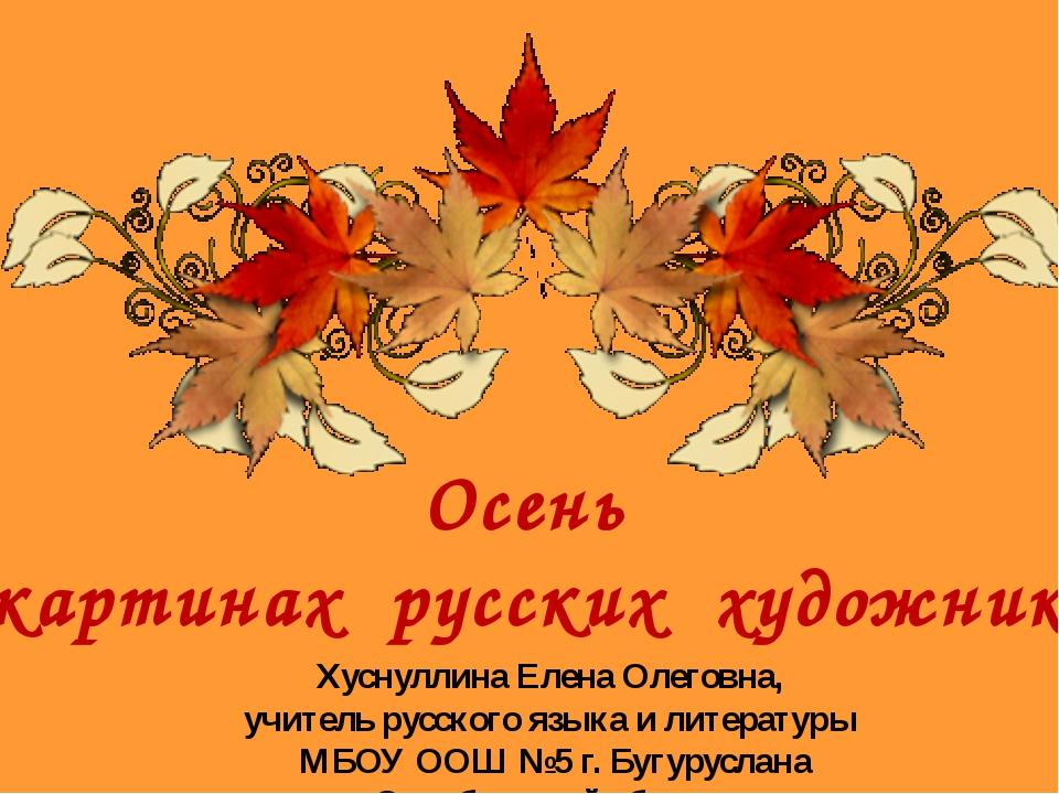 Осень в картинах русских художников Хуснуллина Елена Олеговна, учитель русско...