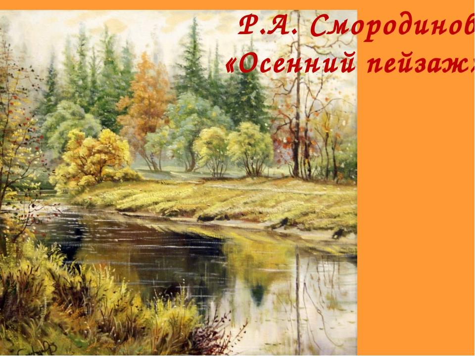 Р.А. Смородинов «Осенний пейзаж»