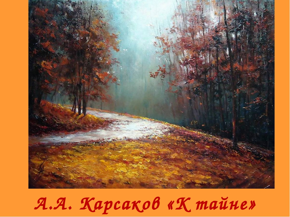 А.А. Карсаков «К тайне»