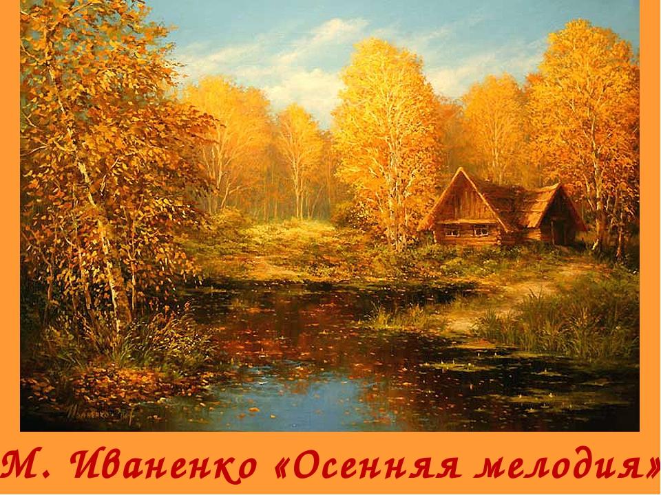 М. Иваненко «Осенняя мелодия»