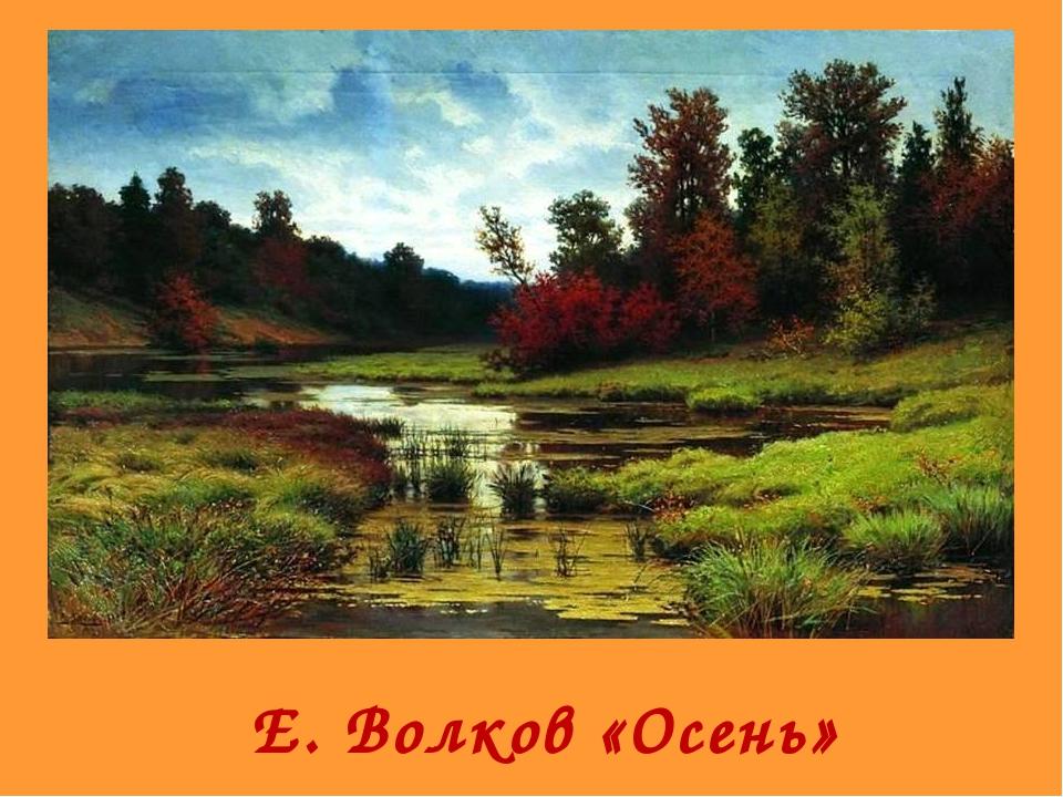 Е. Волков «Осень»