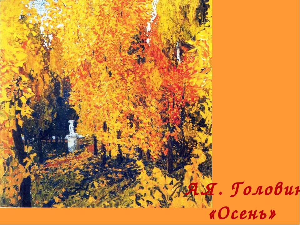 А.Я. Головин «Осень»