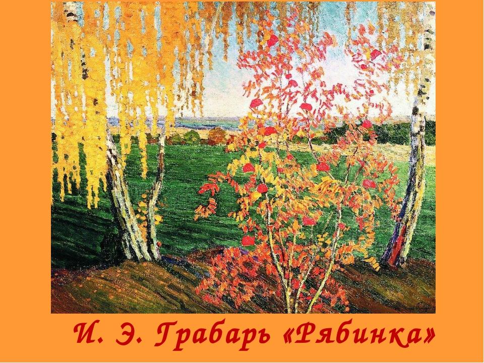 И. Э. Грабарь «Рябинка»