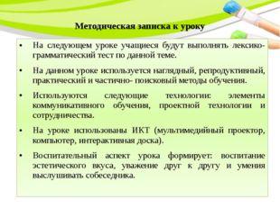 Методическая записка к уроку На следующем уроке учащиеся будут выполнять лекс
