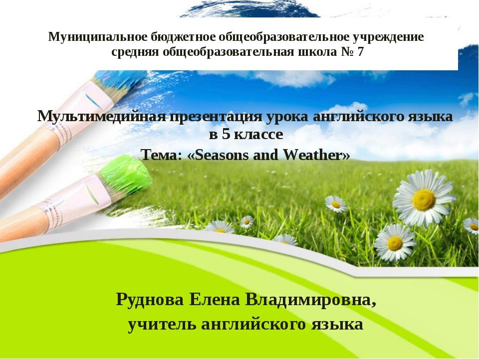 Структура урока № Этап урока Характеристика этапа Вре-мя I Организационныйэта...