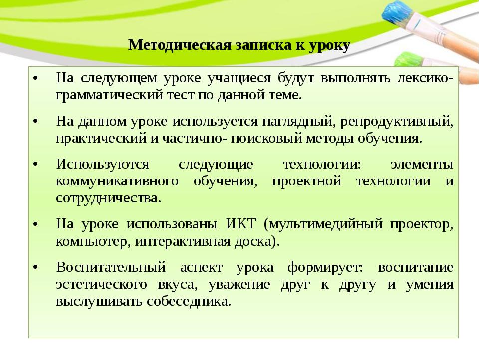 Методическая записка к уроку На следующем уроке учащиеся будут выполнять лекс...