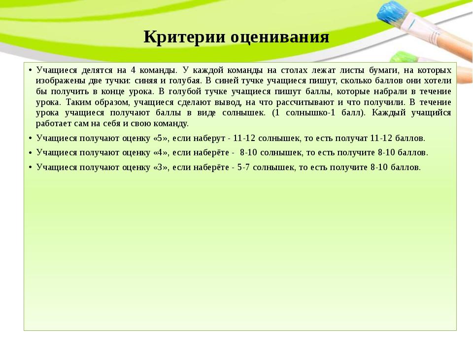 Критерии оценивания «5» «4» «3» 11-12 баллов 8-10 баллов 5-7 баллов