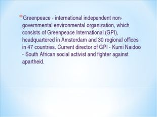 Greenpeace - international independent non-governmental environmental organiz