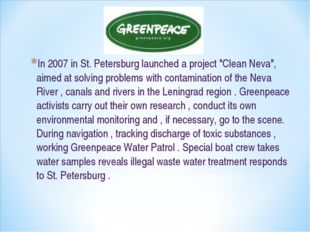 "In 2007 in St. Petersburg launched a project ""Clean Neva"", aimed at solving p"