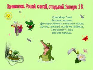 Крокодилу Гоше Выслали калоши: Две пары зеленых и теплых калош, Лучше, пожалу