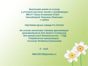Заготовка взята за основу у учителя русского языка и литературы МБОУ «Урлу-Ас