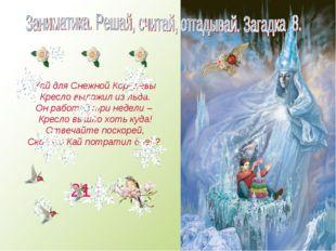 Кай для Снежной Королевы Кресло выложил из льда. Он работал три недели – Крес