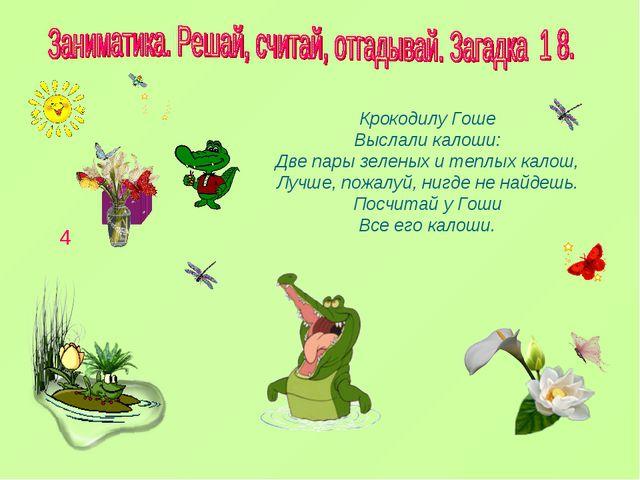Крокодилу Гоше Выслали калоши: Две пары зеленых и теплых калош, Лучше, пожалу...