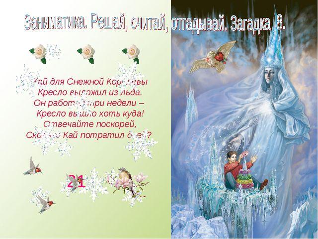 Кай для Снежной Королевы Кресло выложил из льда. Он работал три недели – Крес...