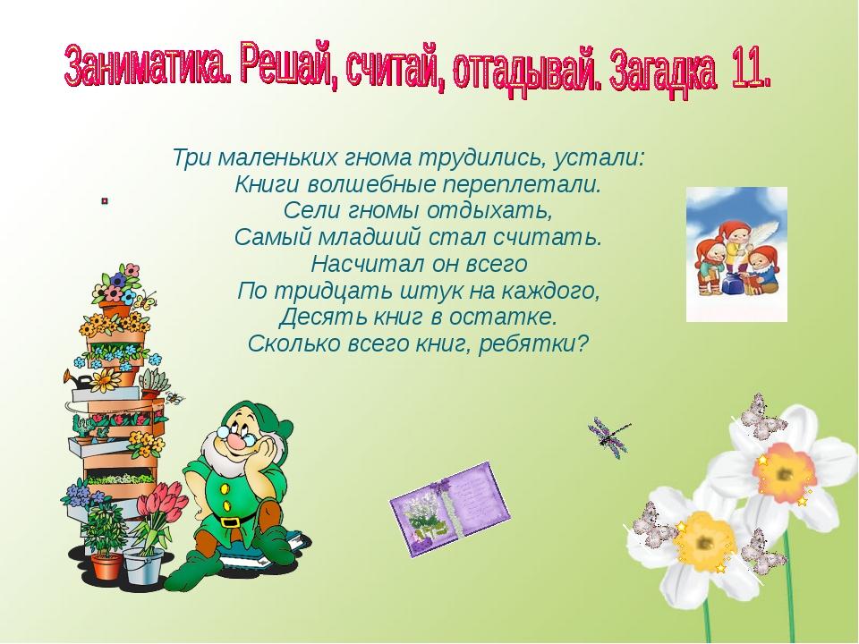 Три маленьких гнома трудились, устали: Книги волшебные переплетали. Сели гном...