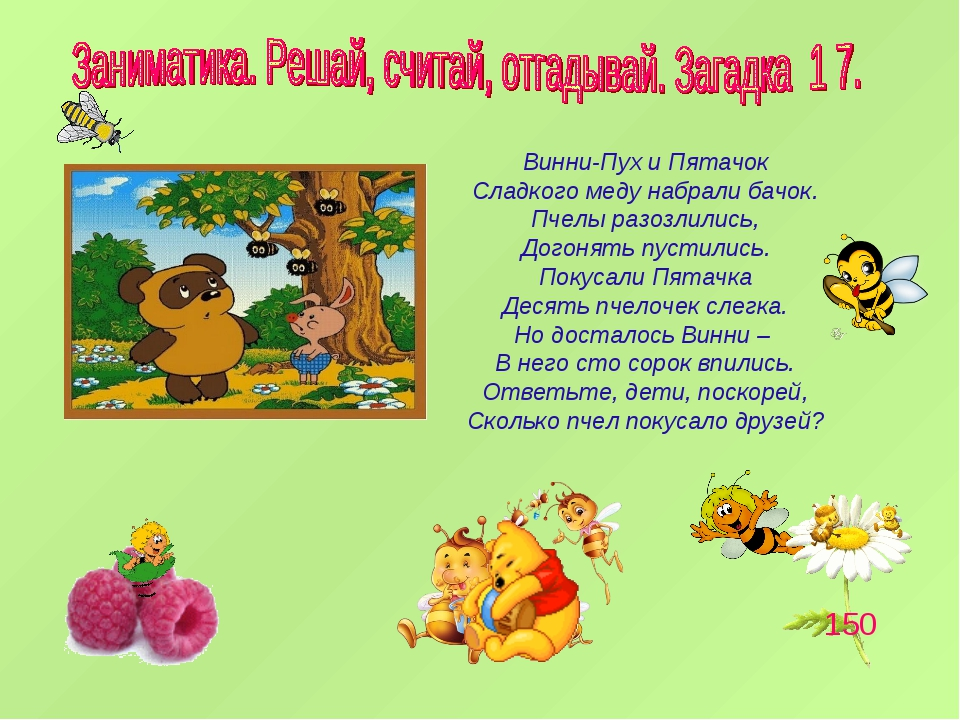 Винни-Пух и Пятачок Сладкого меду набрали бачок. Пчелы разозлились, Догонять...