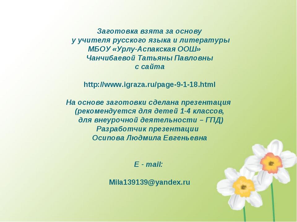 Заготовка взята за основу у учителя русского языка и литературы МБОУ «Урлу-Ас...