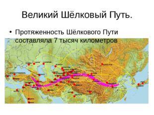 Великий Шёлковый Путь. Протяженность Шёлкового Пути составляла 7 тысяч киломе