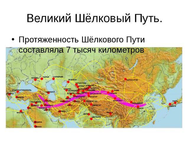 Великий Шёлковый Путь. Протяженность Шёлкового Пути составляла 7 тысяч киломе...