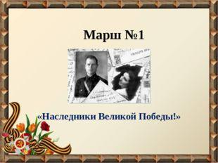 Марш №1 «Наследники Великой Победы!»