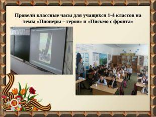 Провели классные часы для учащихся 1-4 классов на темы «Пионеры – герои» и «П