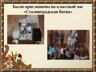 Были приглашены на классный час «Сталинградская битва»