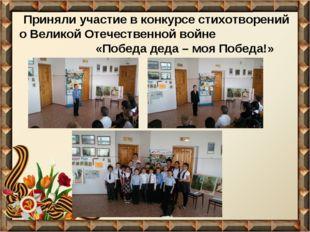 Приняли участие в конкурсе стихотворений о Великой Отечественной войне «Побед
