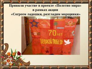 Приняли участие в проекте«Полотно мира» в рамках акции «Согреем ладошки, р