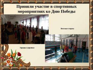 Приняли участие в спортивных мероприятиях ко Дню Победы Зарядка здоровья Весе