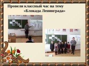 Провели классный час на тему «Блокада Ленинграда»