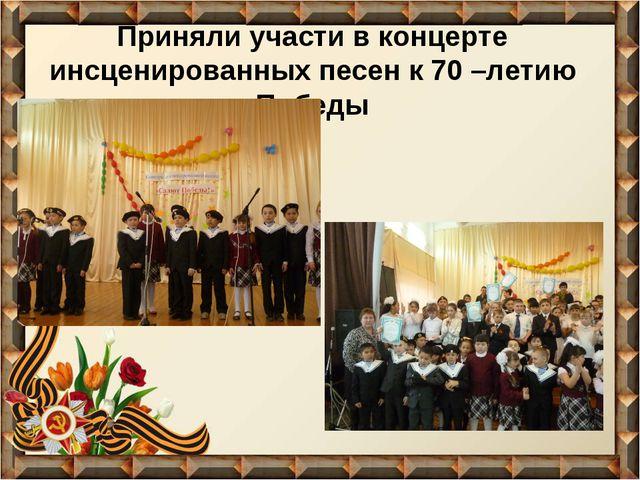 Приняли участи в концерте инсценированных песен к 70 –летию Победы